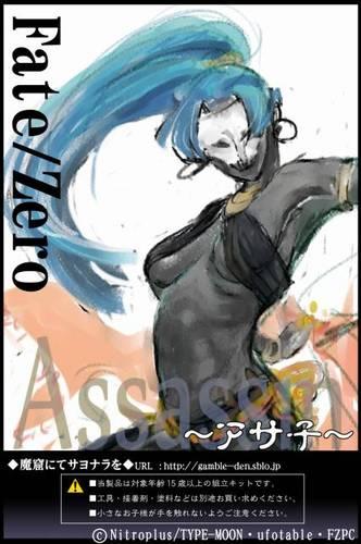 s-Assassin_seal.jpg